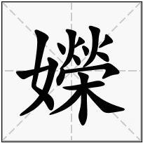 《嬫》-康熙字典在线查询结果 康熙字典