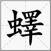 《蠌》-康熙字典在线查询结果 康熙字典