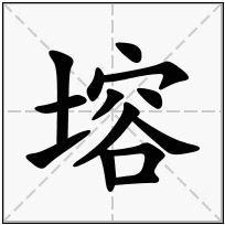 《塎》-康熙字典在线查询结果 康熙字典