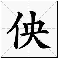 《佒》-康熙字典在线查询结果 康熙字典
