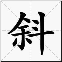 《斜》-康熙字典在线查询结果 康熙字典