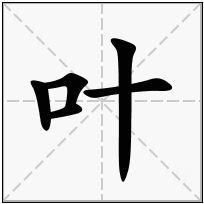 《叶》-康熙字典在线查询结果 康熙字典