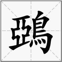 《鵶》-康熙字典在线查询结果 康熙字典