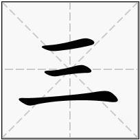 《三》-康熙字典在线查询结果 康熙字典