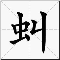 《虯》-康熙字典在线查询结果 康熙字典