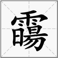 《霷》-康熙字典在线查询结果 康熙字典