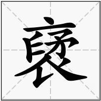 《裦》-康熙字典在线查询结果 康熙字典