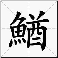 《鰌》-康熙字典在线查询结果 康熙字典