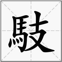 《馶》-康熙字典在线查询结果 康熙字典