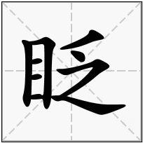 《眨》-康熙字典在线查询结果 康熙字典