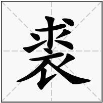 《裘》-康熙字典在线查询结果 康熙字典