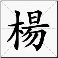 《楊》-康熙字典在线查询结果 康熙字典