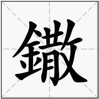 《鏾》-康熙字典在线查询结果 康熙字典