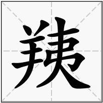 《羠》-康熙字典在线查询结果 康熙字典