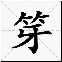 《笌》-康熙字典在线查询结果 康熙字典