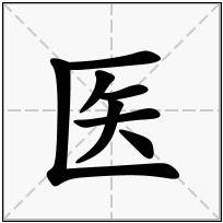 《医》-康熙字典在线查询结果 康熙字典