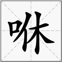 《咻》-康熙字典在线查询结果 康熙字典