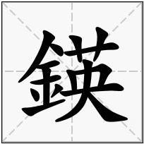 《鍈》-康熙字典在线查询结果 康熙字典