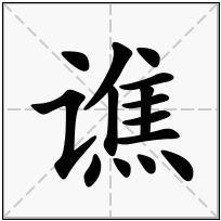 《谯》-康熙字典在线查询结果 康熙字典