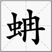 《蚺》-康熙字典在线查询结果 康熙字典