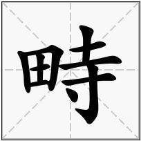《畤》-康熙字典在线查询结果 康熙字典
