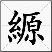 《縓》-康熙字典在线查询结果 康熙字典