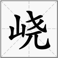 《峣》-康熙字典在线查询结果 康熙字典