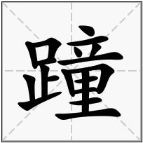 《蹱》-康熙字典在线查询结果 康熙字典