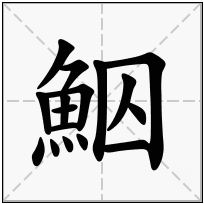 《鮂》-康熙字典在线查询结果 康熙字典