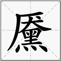 《黡》-康熙字典在线查询结果 康熙字典