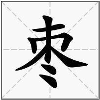 《枣》-康熙字典在线查询结果 康熙字典