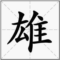 《雄》-康熙字典在线查询结果 康熙字典