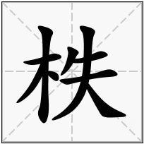 《柣》-康熙字典在线查询结果 康熙字典