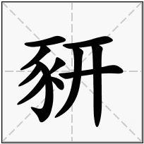 《豜》-康熙字典在线查询结果 康熙字典