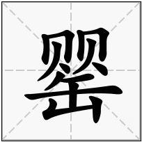 《罂》-康熙字典在线查询结果 康熙字典