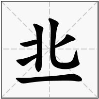 《丠》-康熙字典在线查询结果 康熙字典