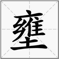 《壅》-康熙字典在线查询结果 康熙字典