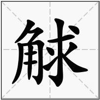《觩》-康熙字典在线查询结果 康熙字典