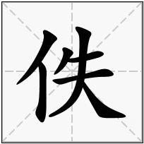 《佚》-康熙字典在线查询结果 康熙字典
