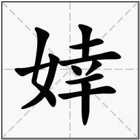 《婞》-康熙字典在线查询结果 康熙字典