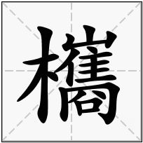 《欈》-康熙字典在线查询结果 康熙字典