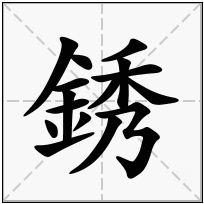 《銹》-康熙字典在线查询结果 康熙字典