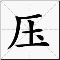 《压》-康熙字典在线查询结果 康熙字典