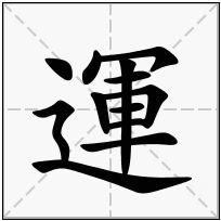 《運》-康熙字典在线查询结果 康熙字典