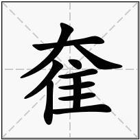 《奞》-康熙字典在线查询结果 康熙字典
