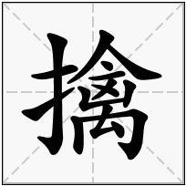《擒》-康熙字典在线查询结果 康熙字典