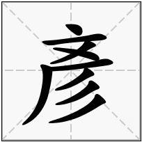 《彥》-康熙字典在线查询结果 康熙字典