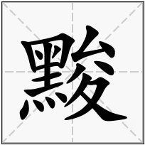 《黢》-康熙字典在线查询结果 康熙字典