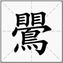 《鷪》-康熙字典在线查询结果 康熙字典