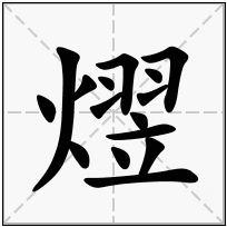 《熤》-康熙字典在线查询结果 康熙字典